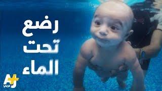أكاديمية في مصر لتعليم السباحة للأطفال الرضع