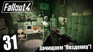 Прохождение Fallout 4 31 Зачищаем Подземку
