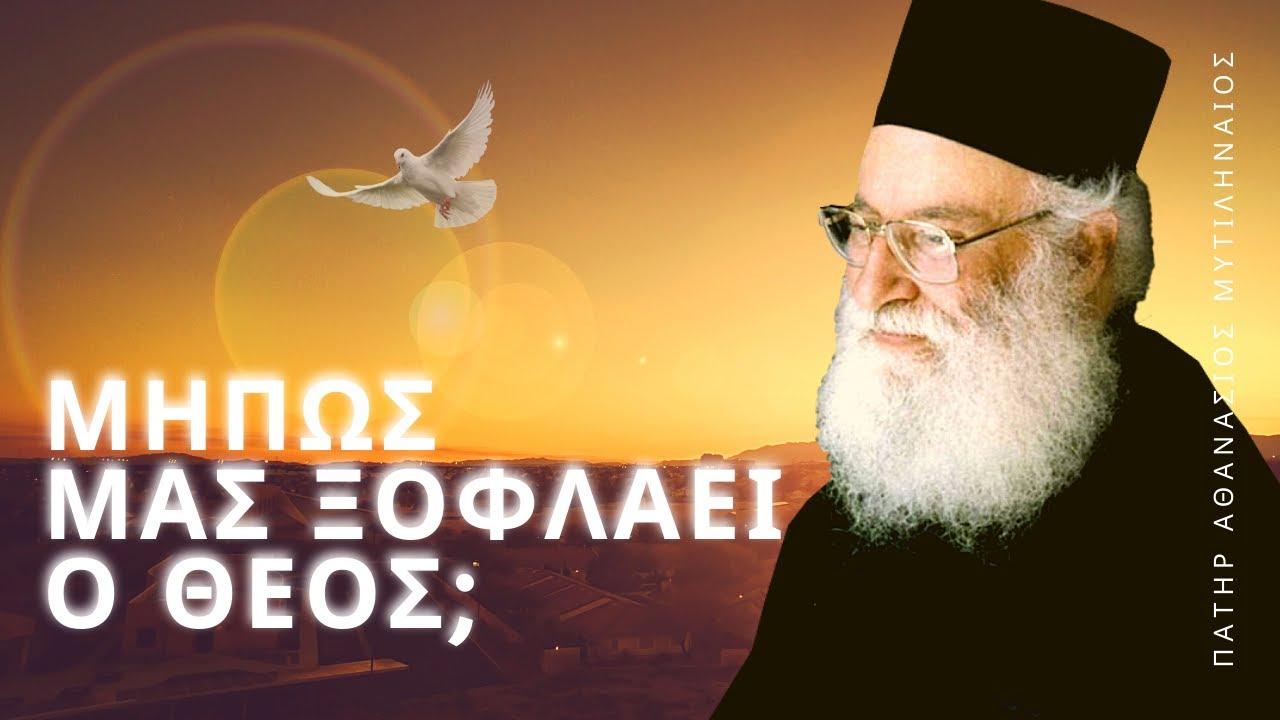 Γιατί οι ασεβείς και οι άδικοι ζούνε καλύτερα; - Πατήρ Αθανάσιος Μυτιληναίος  ☦️ - YouTube