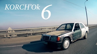 Разборки мой дом Mercedes Benz 190Е W201 KORCH'Ok 7