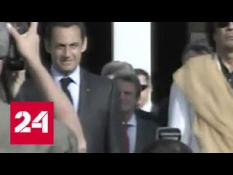 Тайные спонсоры: что связывало Саркози и Каддафи - Россия 24