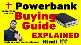 [Hindi/Urdu] Powerbank Buying Guide | Everything you need to know before buying a Powerbank