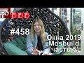 #458. Пластиковые окна 2019: новинки и мода. MosBuild 2019 (часть 5)