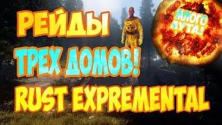 RUST EXPEREMENTAL — РЕЙДЫ ТРЕХ ДОМОВ! | Часть 3