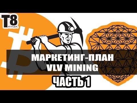 Маркетин план Вилави    VLV MINING   Маркетинг план Тайга8