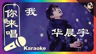 (你来唱) 我 华晨宇 伴奏/伴唱 Karaoke 4K video