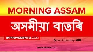 (অসমীয়া) ASSAM NEWS (Morning) 26 May 2019 Assam Current Affairs AIR