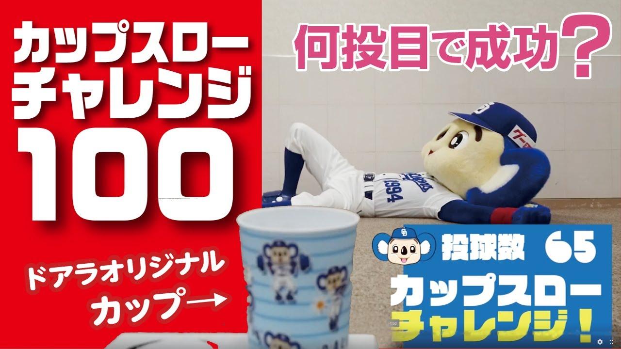 100回で決めれるか⁉ドアラのカップスローチャレンジ風チャレンジ!!
