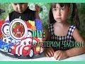DIY: Часики своими руками Молния Маккуин (Маквин) и красавица Салли  Набор для творч�
