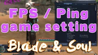 Blade & Soul ตั้งค่า option-Game High FPS/Perfomance Setting [2/2]