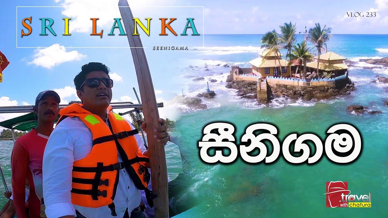 Travel with Chatura   සීනිගම (Vlog 233)
