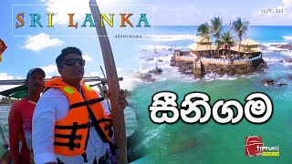 Travel with Chatura | සීනිගම (Vlog 233) Thumbnail
