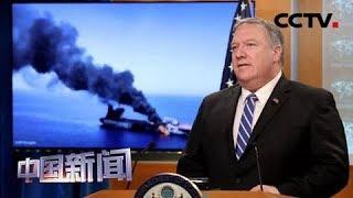 [中国新闻] 阿曼湾油轮遇袭加剧美伊矛盾 伊朗高官呼吁美国军队离开海湾地区   CCTV中文国际
