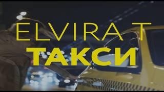 Elvira T. Такси туда и обратно. ЛУЧШАЯ КАРАОКЕ ВЕРСИЯ!