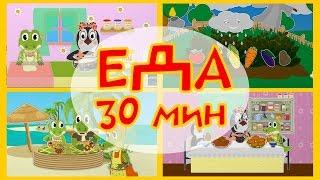 Еда | Песенки про еду | Уроки от Пинги и Кроки все серии | #78