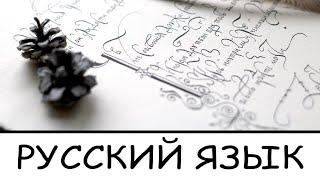Русский язык. Планирование. Семейное образование. Часть 2