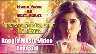 Bangla Music Video Virus || Music Video Exposed 18+ || Vondo People LTD