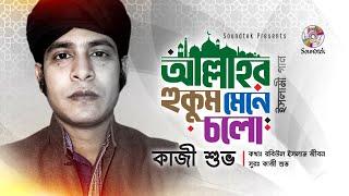 Allahr Hukum Mene Cholo Kazi Shuvo Mp3 Song Download