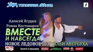 22.12 - Новое Ледовое Шоу Ильи Авербуха