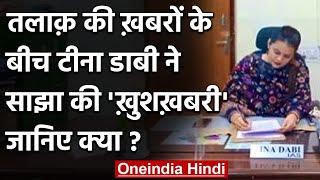 IAS Tina Dabi: तलाक की वजह से चर्चा में आईं Tina Dabi ने दी अच्छी ख़बर, जानिए क्या | वनइंडिया हिंदी