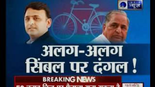 Election Commission to decide on Samajwadi Party symbol today