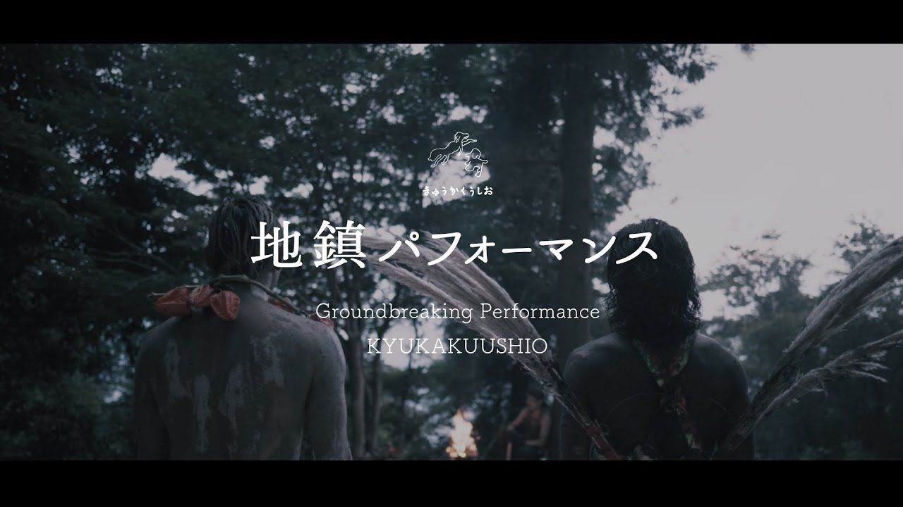 きゅうかくうしお「地鎮パフォーマンス」  KYUKAKUUSHIO - Groundbreaking Performance