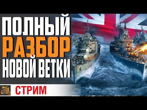 БРИТАНСКИЕ ТЯЖЕЛЫЕ КРЕЙСЕРЫ.  ОСМОТР ВЕТКИ⚓ World Of Warships