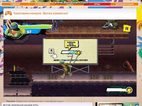 Прохождение игры Черепашки ниндзя: #15 Финал
