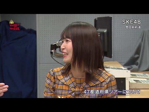 出演:山本昇 ゲスト: SKE48(惣田紗莉渚)