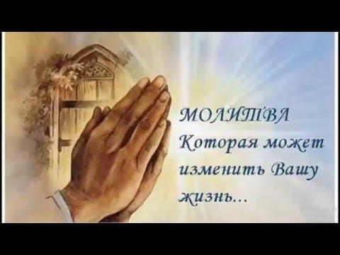 Молитва на Счастье
