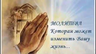 видео Молитва о семейном благополучии мощная