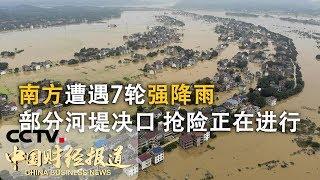 [中国财经报道]南方强降雨天气 中央气象台:今起两轮降雨将接踵而至| CCTV财经