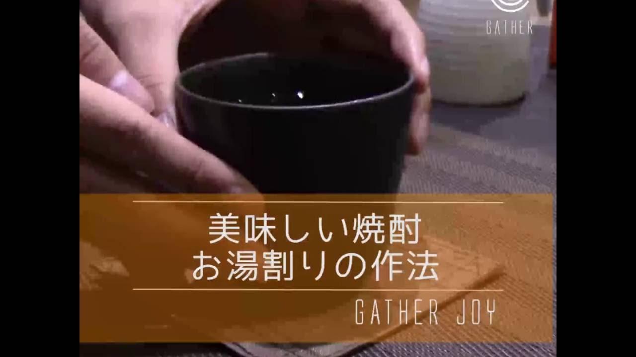 焼酎 お湯 割り 作り方