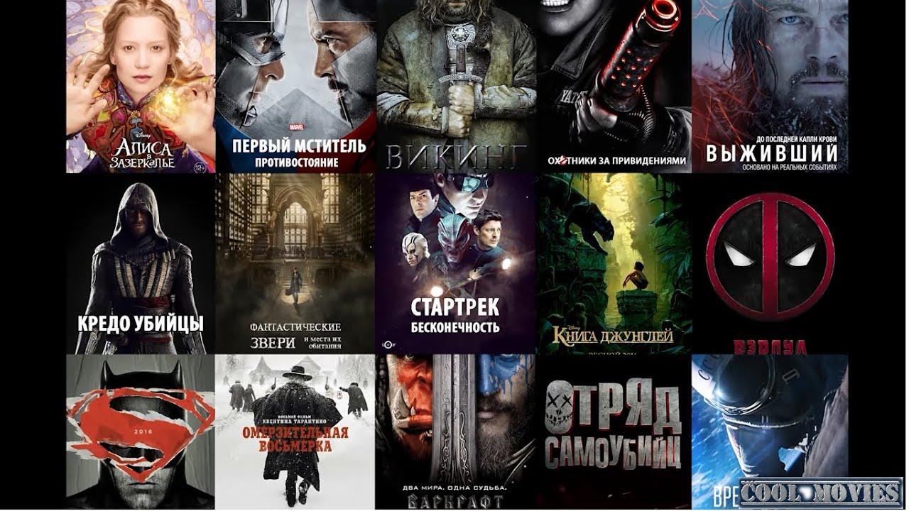 Смотреть фильмы онлайн 20162017 бесплатно в хорошем качестве