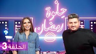 الحلقة 3: حلوة رمضان 2018 مع منى زكي - EP3: HELWET RAMADAN 2018 X Mona Zaki