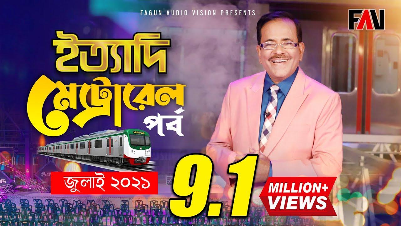 Ityadi - ইত্যাদি | Hanif Sanket | Dhaka Metro Rail episode 2021