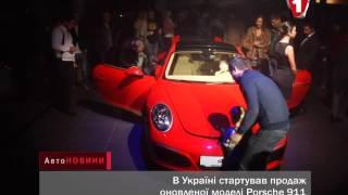 АвтоНОВОСТИ  Porsche 911 2015(В Украине стартовали продажи обновлённой модели Porsche 911 Присоединяйтесь к нам! http://facebook.com/1auto.tv http://vk.com/auto1tv..., 2016-01-04T09:31:21.000Z)