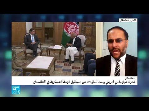 تحرك دبلوماسي أمريكي لافت بشأن افغانستان  - نشر قبل 2 ساعة