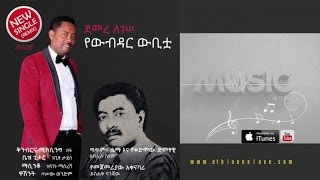 Demere Legesse - Yewubedar Wibitua የወብዳር ውቢቷ (Amharic)