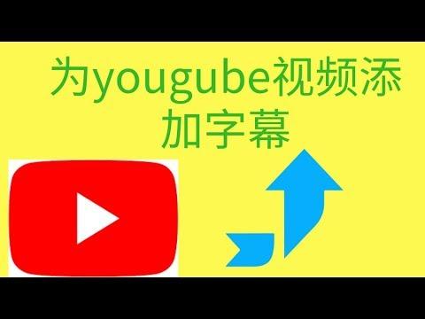 为YouTube视频添加字幕解说