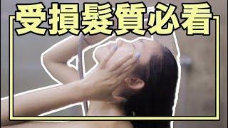 這樣洗頭怎樣漂染都不怕變MK雜草!| HeyJenniFA thumbnail