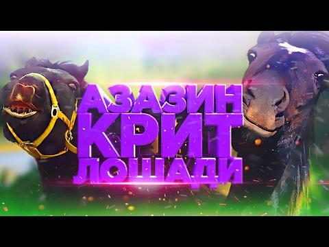Азазин Крит - песенка про лошадок [1 час]