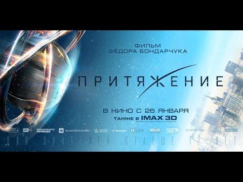 «Притяжение» — фильм в СИНЕМА ПАРК