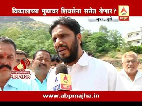 Pune: Junnar: Nagarpalikechya nakyawar:chat segment