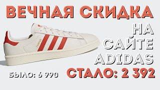видео Промокод Адидас (Adidas) сентябрь