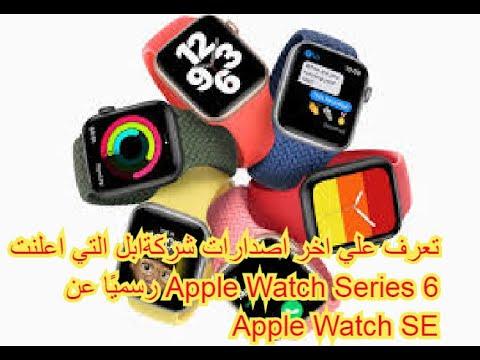 تعرف علي اخر اصدارات شركةابل التي اعلنت رسمي ا عن Apple Watch Series 6 وapple Watch Se Youtube