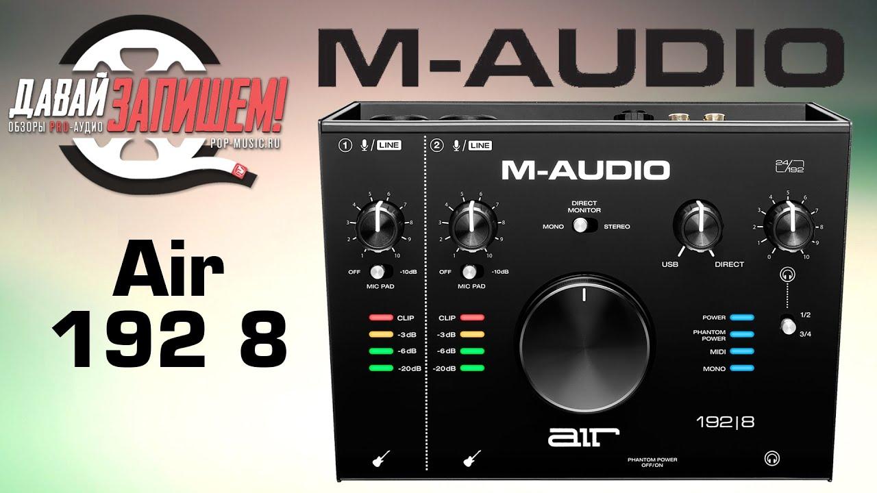 Звуковая карта M-AUDIO AIR 192|8 (USB / MIDI интерфейс)