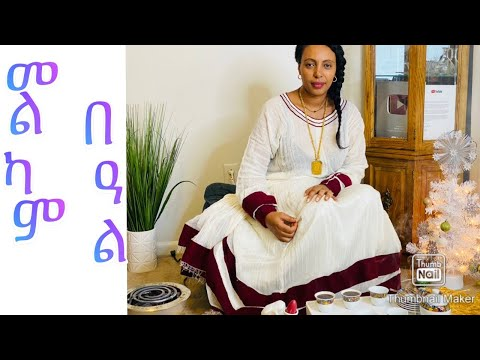 መልካም የገና በዓል-Bahlie tube, Ethiopian food Recipe