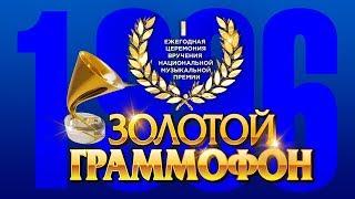 Золотой Граммофон 1  Русское Радио 1996