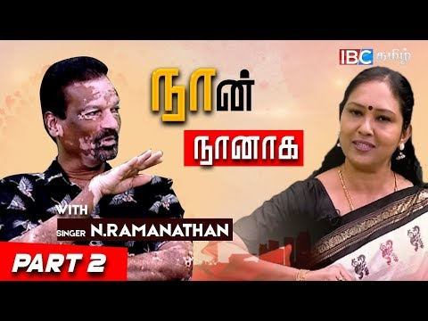 Singer N.Rakunathan | Naan Naanaaga with Sumathy Suresan | 12th October 2018 | Episode 06 Part 02